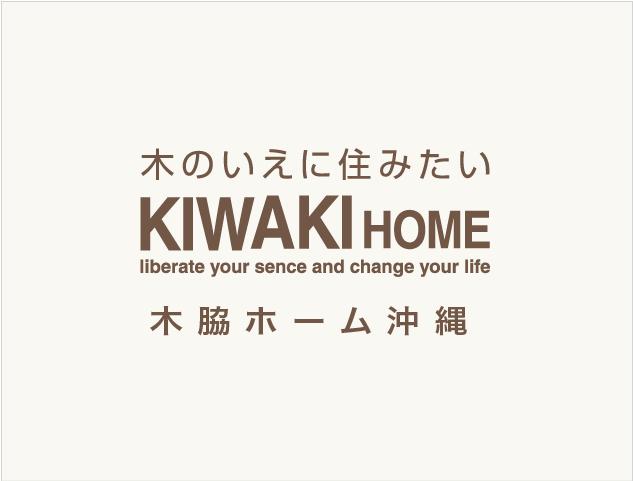 木脇ホーム沖縄