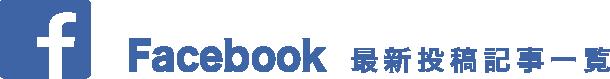 Facebook最新投稿記事一覧